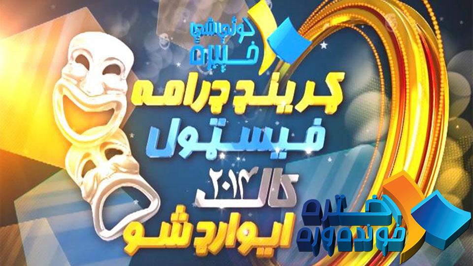 Grand Drama Festival, Award Show, Eid Special Mega Show Highlights