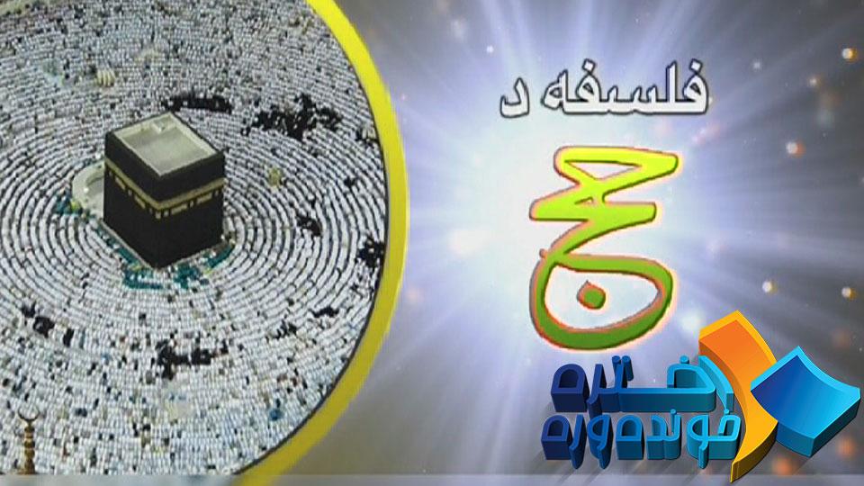 FALSAFA DA HAJJ, Eid Special