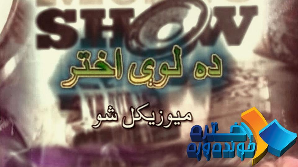 DA LOEY AKHTAR, Eid Special Mega Show Highlights