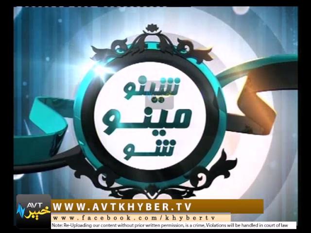 "SHEENO MEENO SHOW "" PEW "" [ 28-10-2016 ]   Khyber Tv"