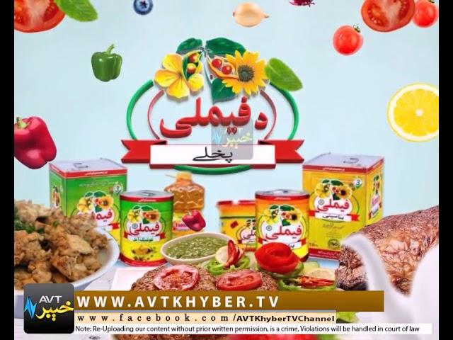 "DA FAMILY BANASPATI COOKING SHOW "" EID IST DAY "" | 22 -08-2018 | AVT Khyber"