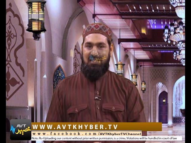 HUJJATUL HADEES EP # 05 With Mufti Fazlul jan   10-05-2019   AVT Khyber