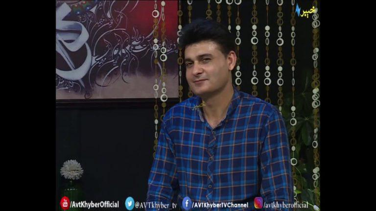 Da Zarrah Khabaray | Peshawar | 25 08 2020 | AVT Khyber Official