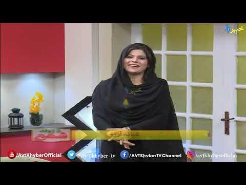 Da Jwand Shama   Cooking Show   05 09 2020   AVT Khyber Official
