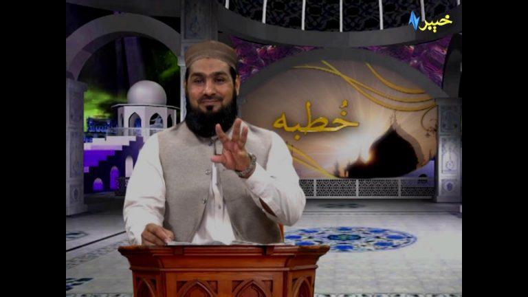 Khuttba | With Mufti Fazlullah Jan | Islam | AVT Khyber Official