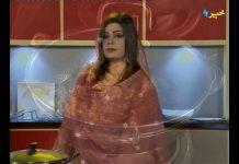 Shama Cooking | Cooking Show | Khyber TV | Avt Khyber