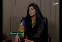 Zuwand Au Sehat | Health Tips | Pashto | Khyber tv