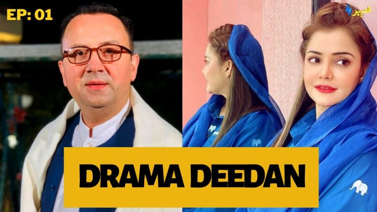 Drama Deedan | Qazi Arif | Meena Shams | Eid Special | Khyber TV | Episode 1 | Pashto Drama