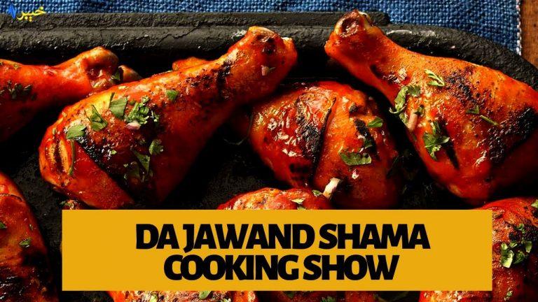 Da Jawand Shama Cooking Show   Pashto Cooking Show   Khyber TV   Pashto