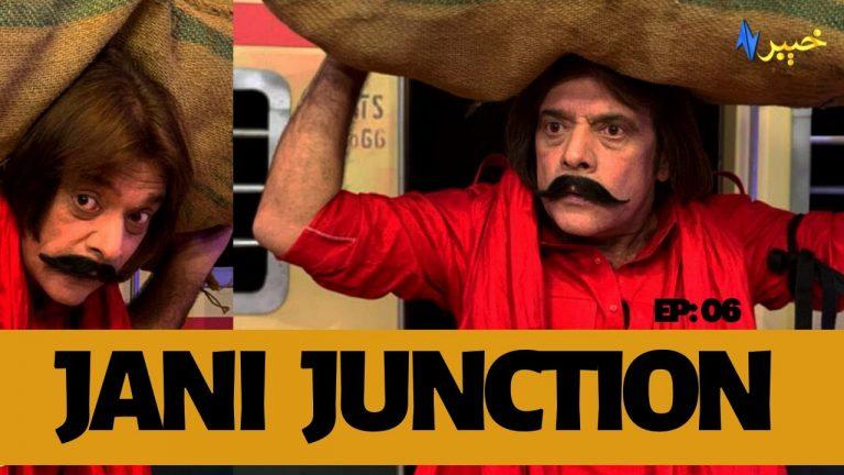 Jahangir Khan Jani Drama 2021 | Jani Junction | EP: 06 | Pashto Comedy Drama | 09 07 21