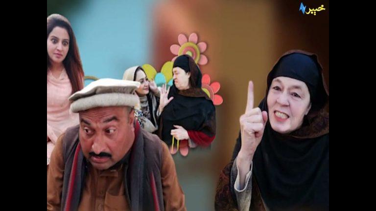 Khwakhay Au Angour | Eid Special | Pashto Drama | Pashto Entertainment | Khyber TV |